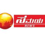 Samaya News Karnataka