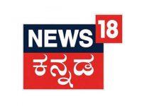 News 18 Kannada