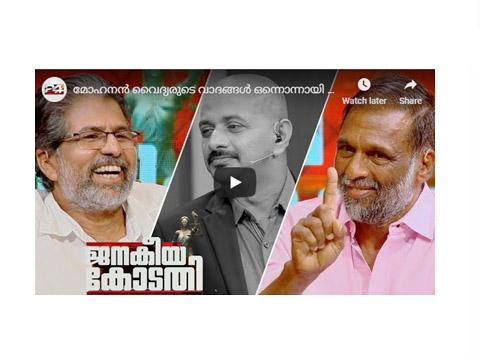 24 News Malayalam - Mohanan Vaidyar