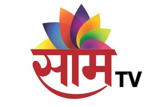 Saam TV Live