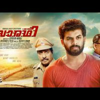 Saaradhi Malayalam Full Movie HD