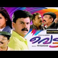 Vettam Malayalam Full Movie HD