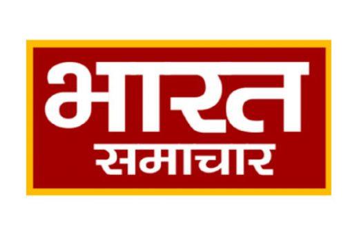 Bharat Samachar Live