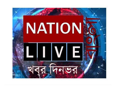 Nation Live Bangla Live