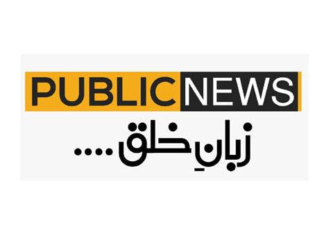 Public News Pakistan Live