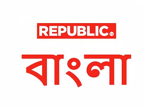 Republic Bangla News TV Live