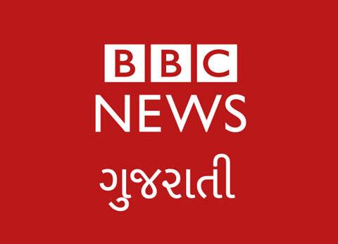 BBC News Gujarati Live