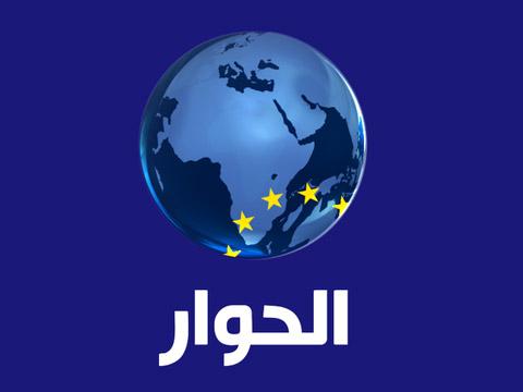 Alhiwar TV Live