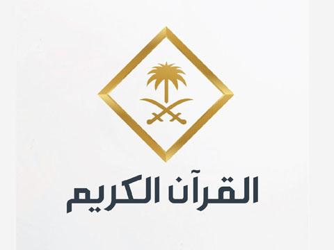 The official channel of KSA Qur'an TV